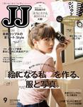 JJ(ジェイ・ジェイ) 2017年 9月号