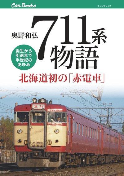 711系物語-電子書籍