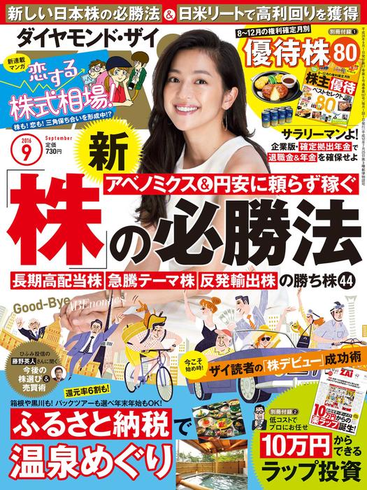 ダイヤモンドZAi 16年9月号-電子書籍-拡大画像