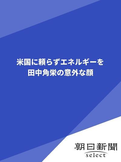 米国に頼らずエネルギーを 田中角栄の意外な顔-電子書籍