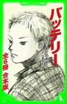 バッテリー (角川つばさ文庫)【全6冊 合本版】-電子書籍
