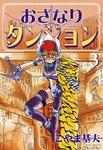 おざなりダンジョン 3巻-電子書籍