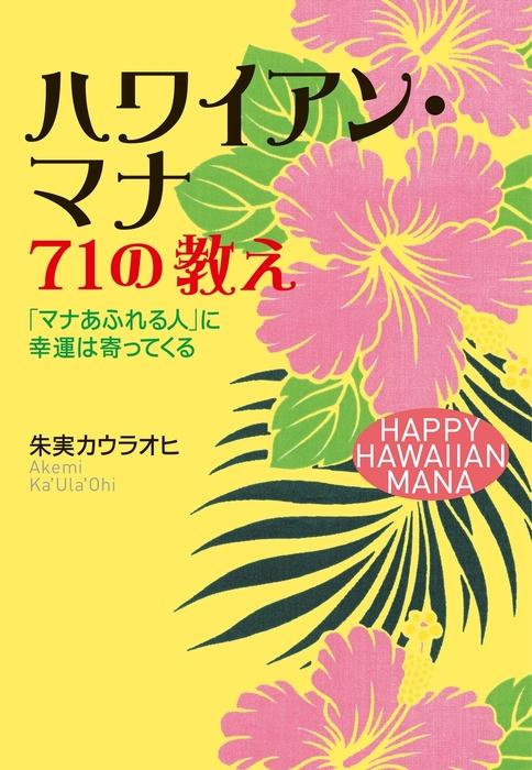 ハワイアン・マナ 71の教え拡大写真