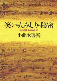 笑い・人みしり・秘密 心的現象の精神分析-電子書籍