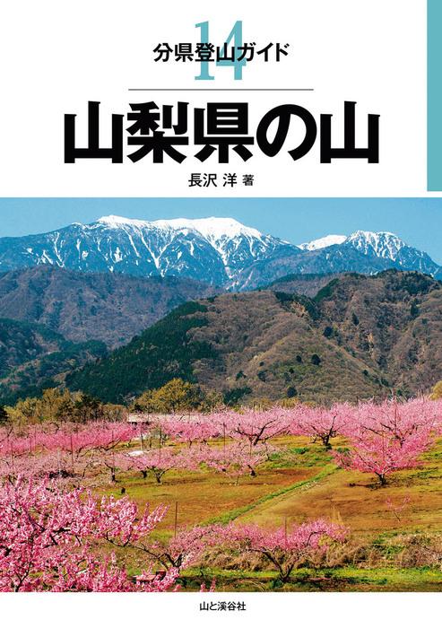 分県登山ガイド14 山梨県の山拡大写真
