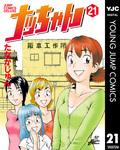 ナッちゃん 21-電子書籍