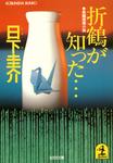 折鶴が知った…-電子書籍
