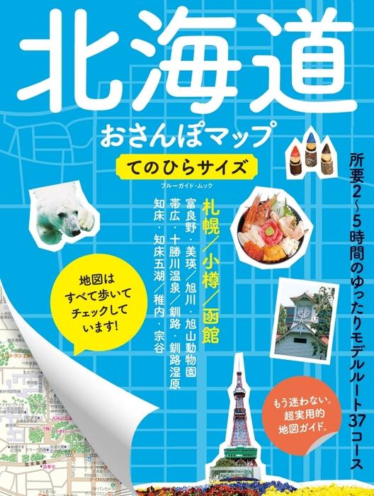 北海道おさんぽマップ てのひらサイズ拡大写真
