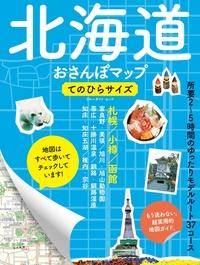 北海道おさんぽマップ てのひらサイズ