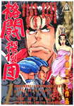格闘探偵団(1)-電子書籍
