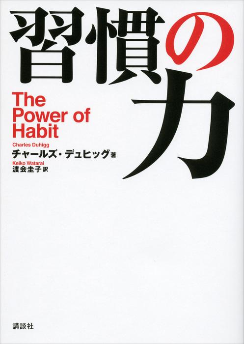 習慣の力 The Power of Habit拡大写真