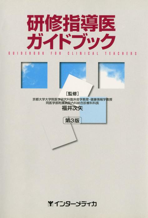 研修指導医ガイドブック [第3版]拡大写真