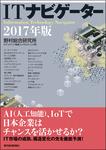 ITナビゲーター2017年版-電子書籍
