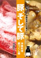 豚、そして豚 沖縄料理豚づくし編