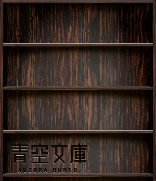 「青空文庫」きせかえ本棚【無料】B拡大写真