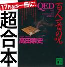超合本 QED-電子書籍