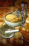 えびす亭百人物語 第十四番目の客 博士-電子書籍