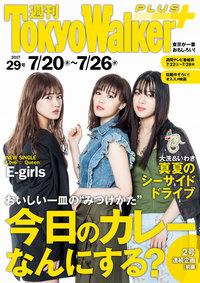 週刊 東京ウォーカー+ 2017年No.29 (7月19日発行)