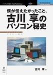 僕が伝えたかったこと、古川享のパソコン秘史-電子書籍