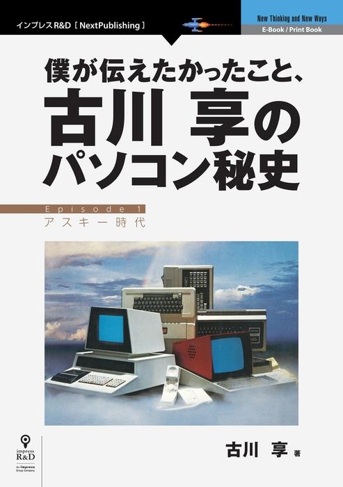僕が伝えたかったこと、古川享のパソコン秘史拡大写真