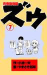 ズウ~青春動物園 7-電子書籍