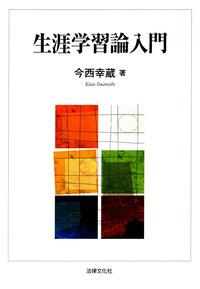 生涯学習論入門-電子書籍