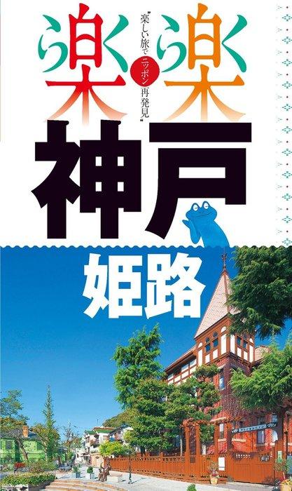 楽楽 神戸・姫路(2017年版)拡大写真