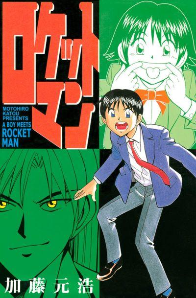 ロケットマン(1)-電子書籍