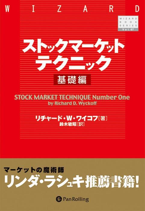 ストックマーケットテクニック 基礎編-電子書籍-拡大画像