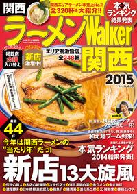 ラーメンWalker関西2015