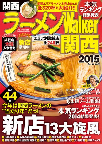 ラーメンWalker関西2015-電子書籍