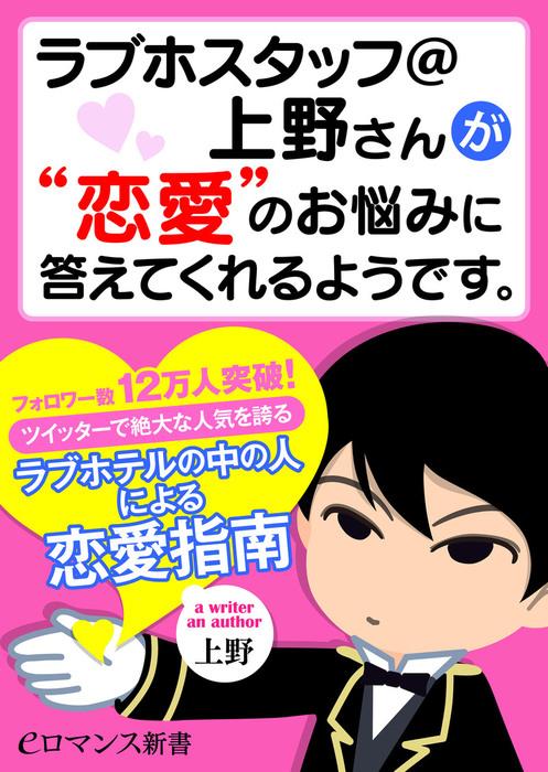 """er-ラブホスタッフ@上野さんが""""恋愛""""のお悩みに答えてくれるようです。拡大写真"""
