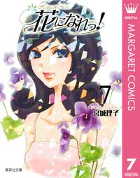 花になれっ! 7-電子書籍
