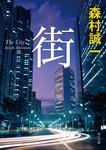 街-電子書籍