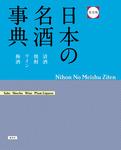 完全版 日本の名酒事典-電子書籍