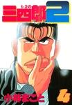 1・2の三四郎2(4)-電子書籍