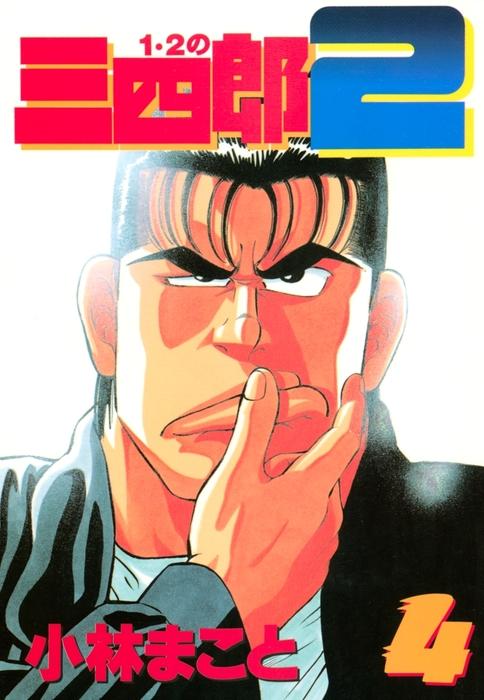 1・2の三四郎2(4)拡大写真