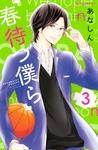 春待つ僕ら(3)-電子書籍