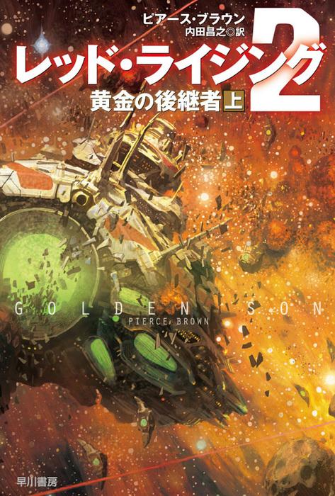 レッド・ライジング2 黄金の後継者 上-電子書籍-拡大画像
