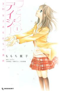 デイジー ~3.11 女子高生たちの選択~(1)