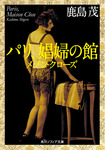 パリ、娼婦の館 メゾン・クローズ-電子書籍