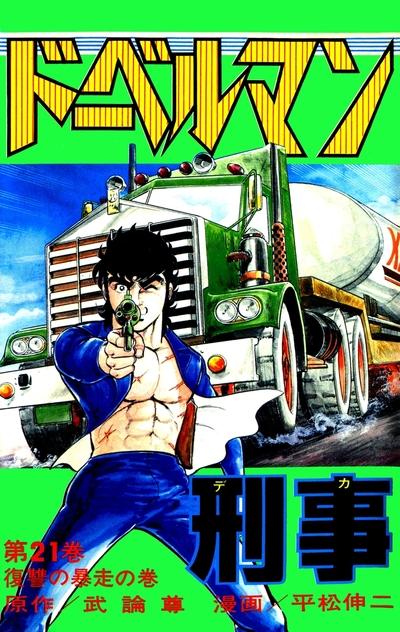 ドーベルマン刑事 第21巻-電子書籍
