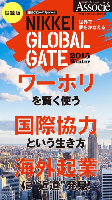 日経ビジネスアソシエ Special Issue 日経GLOBAL GATE 2015 Winter 試読版拡大写真