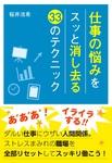 仕事の悩みをスッと消し去る33のテクニック-電子書籍