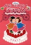 ハニー&ハニー デラックス 女の子どうしのラブ・カップル-電子書籍