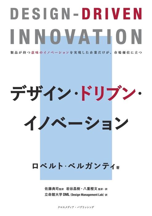 デザイン・ドリブン・イノベーション拡大写真