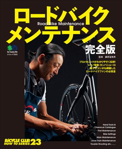 ロードバイクメンテナンス完全版-電子書籍