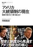 アメリカ大統領制の現在 権限の弱さをどう乗り越えるか-電子書籍