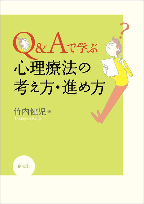 Q&Aで学ぶ 心理療法の考え方・進め方拡大写真