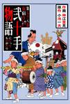 弐十手物語78 女宿り-電子書籍